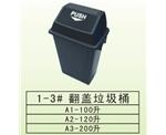 1-3#翻盖垃圾桶